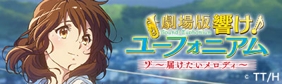 Sound! Euphonium The Movie -May the melody reach you!-