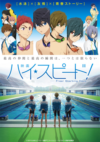 High Speed! the movie -Free! Starting Days-