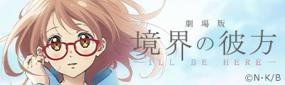 Beyond the Boundary -I'LL BE HERE-