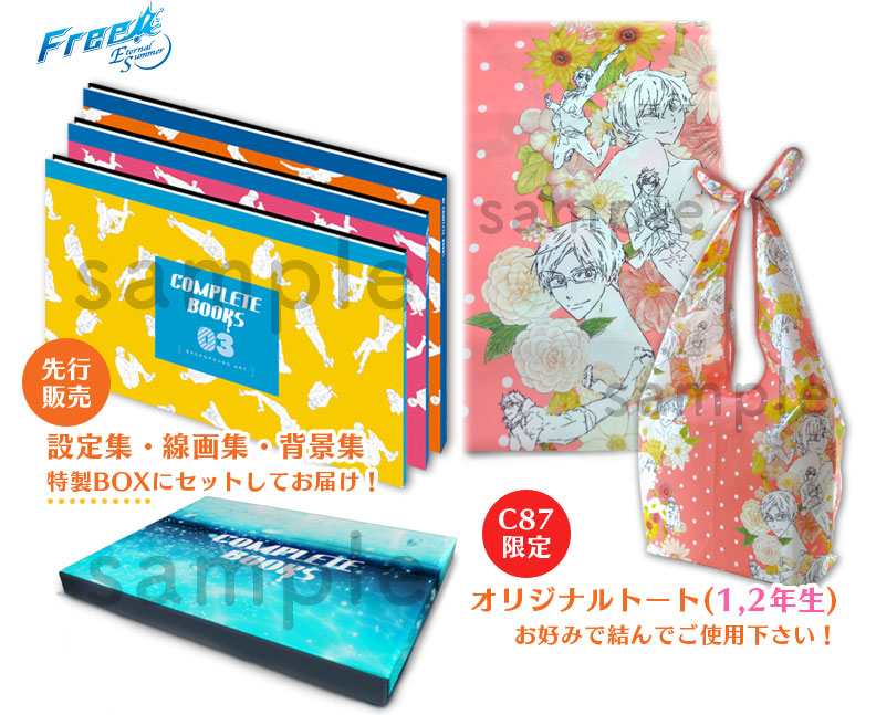 Free! Free!ES コンプリートBOOKS「For the team」